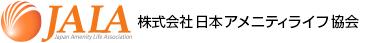 日本アメニティライフ協会採用情報